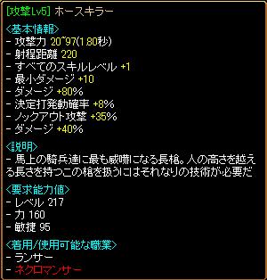 Spear2