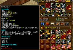 Double_spear_2
