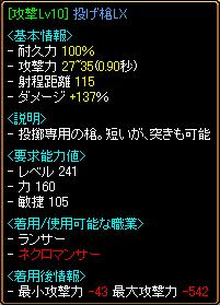 Spear3_1